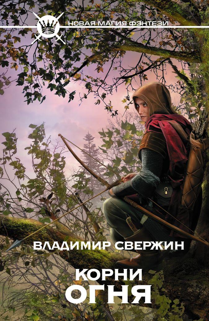 Владимир Свержин - Корни огня обложка книги