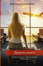 Сонненберг Б. - Дорога домой' обложка книги