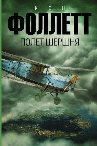 Кен Фоллетт - Полет шершня обложка книги