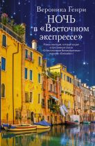 Вероника Генри - Ночь в Восточном экспрессе' обложка книги