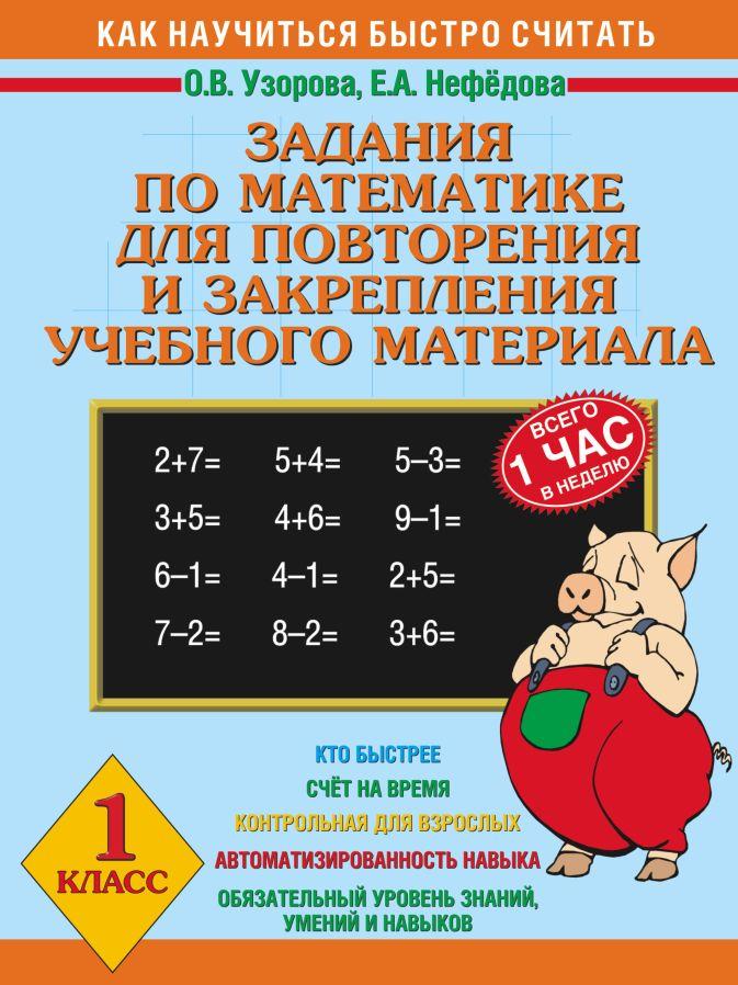 Узорова О. В., Нефедова Е.А. - Задания по математике для повторения и закрепления учебного материала. 1 класс обложка книги