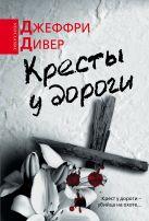 Дивер Д. - Кресты у дороги' обложка книги