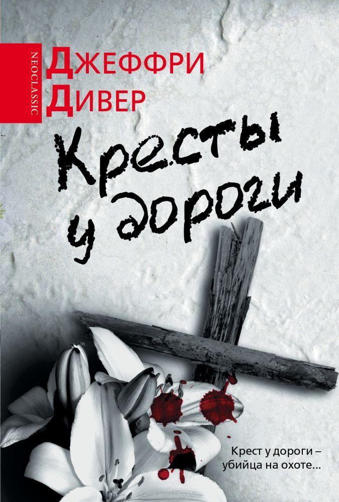 Джеффри Дивер - Кресты у дороги обложка книги