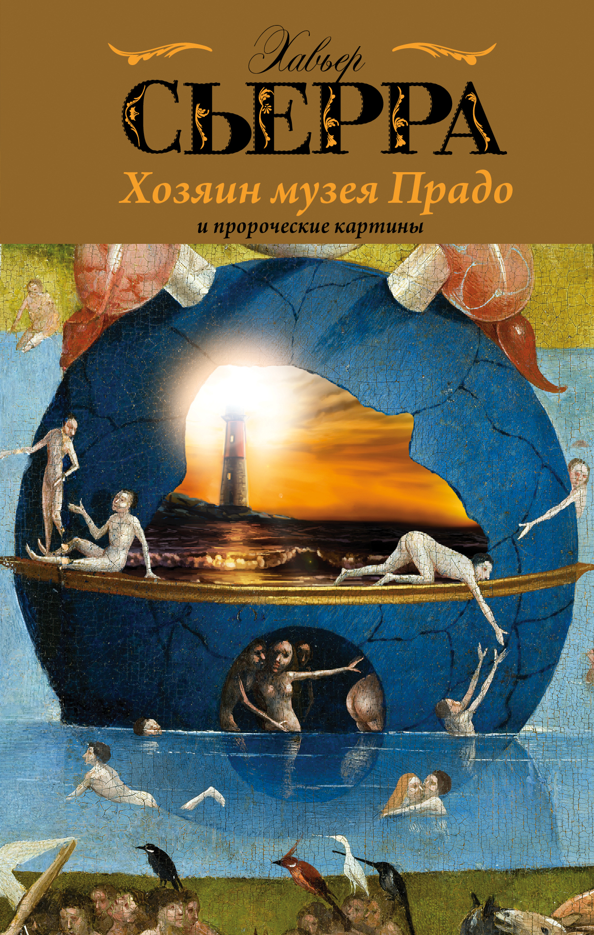 Сьерра Х. Хозяин музея Прадо и пророческие картины 20 диски на 150 прадо