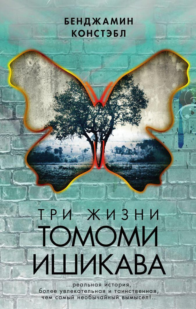 Бенджамин Констэбл - Три жизни Томоми Ишикава обложка книги