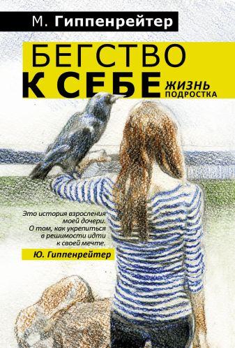 Мария Гиппенрейтер - Бегство к себе обложка книги