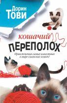 Тови Дорин - Кошачий переполох' обложка книги