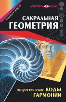 Прокопенко Иоланта - Сакральная геометрия. Энергетические коды гармонии' обложка книги