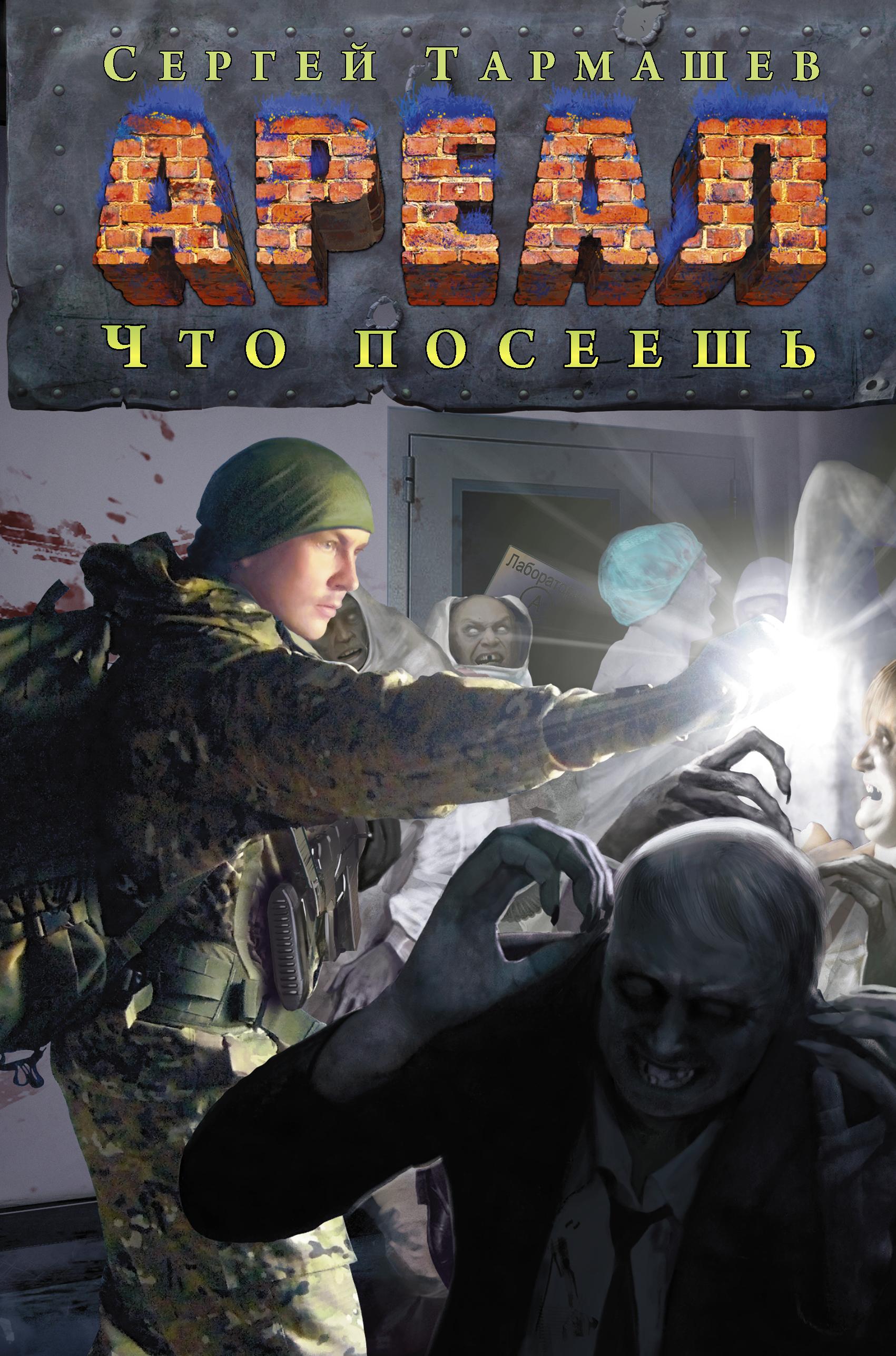 Сергей Тармашев Ареал. Что посеешь тармашев сергей сергеевич ареал что посеешь