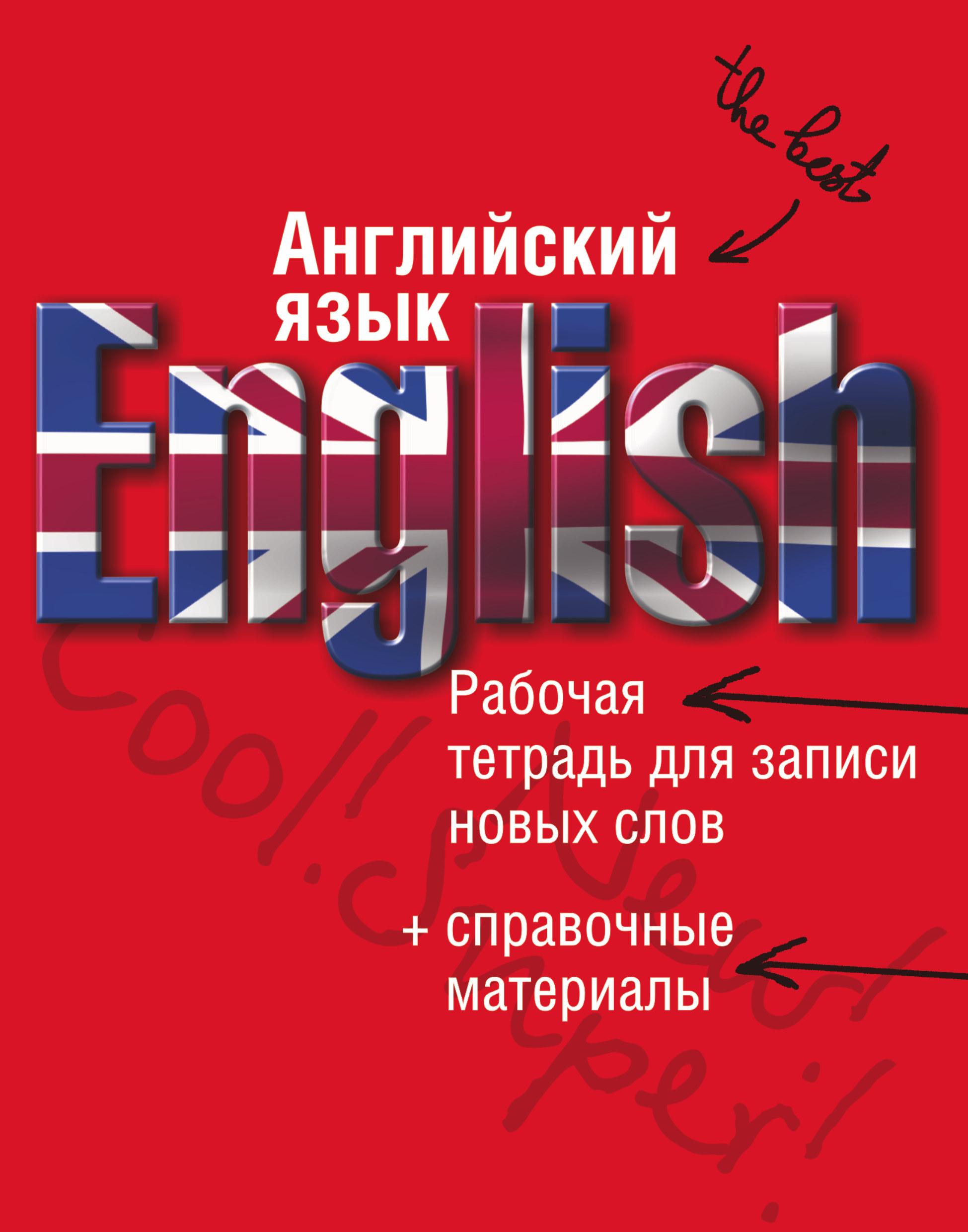 Английский язык. Рабочая тетрадь для записи новых слов+справочные материалы (красная)