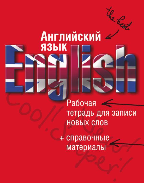 Фото - Английский язык. Рабочая тетрадь для записи новых слов+справочные материалы (красная) матвеев с английский язык для школьников