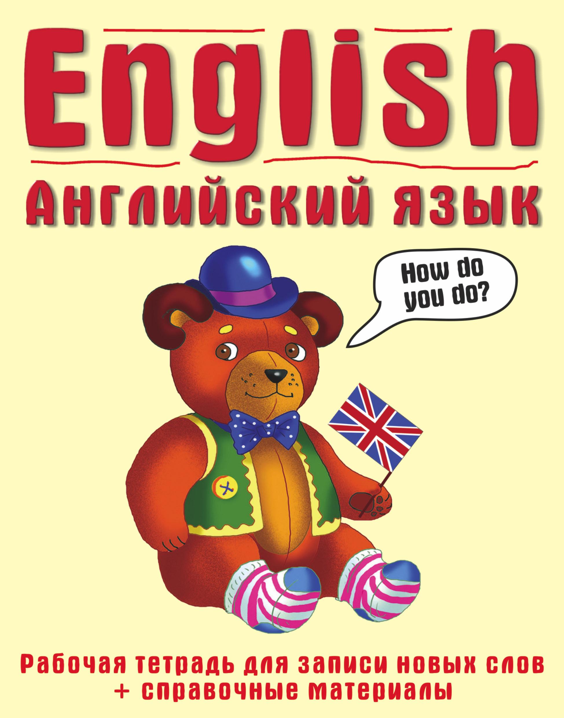 Английский язык. Рабочая тетрадь для записи новых слов+справочные материалы (желтая)