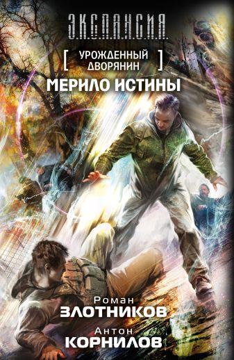 Роман Злотников, Антон Корнилов - Урожденный дворянин. Мерило истины обложка книги