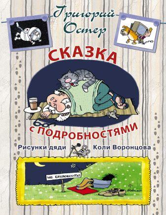 Остер Г.Б. - Сказка с подробностями обложка книги