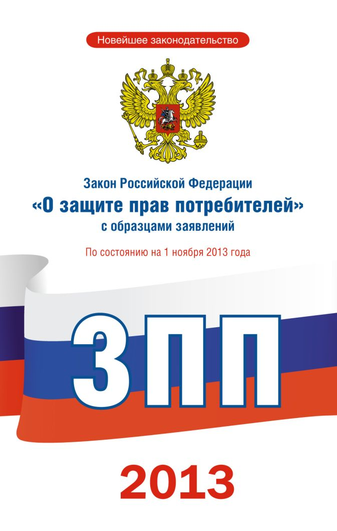 """Закон Российской Федерации """"О защите прав потребителей"""" с образцами заявлений по состоянию на 1 ноября 2013 года"""