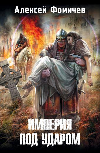 Империя под ударом Фомичев А.С.
