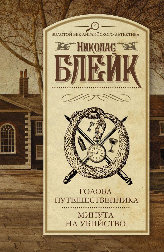 Николас Блейк - Голова путешественника. Минута на убийство обложка книги