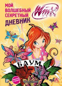 Winx Club. Мой волшебный секретный дневник