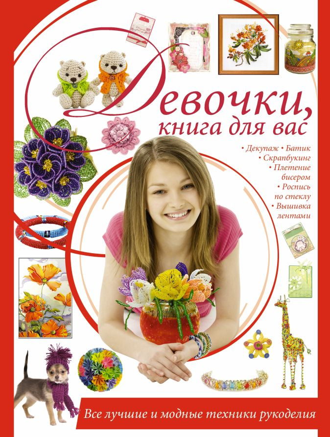 Шебушева И.Д. - Девочки, книга для вас. Все лучшие и модные техники рукоделия обложка книги