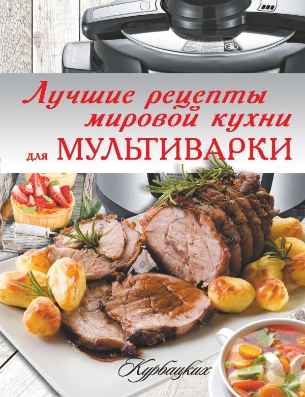 Лучшие рецепты мировой кухни для мультиварки .