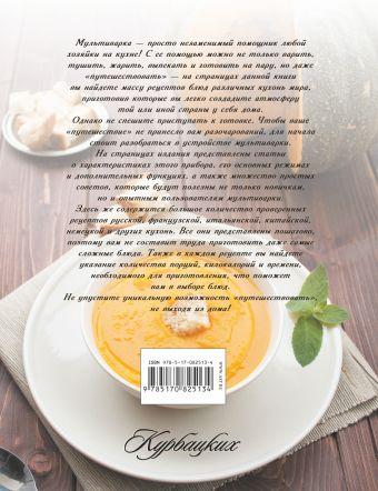 Лучшие рецепты мировой кухни для мультиварки