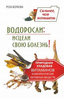 Водоросли: исцели свою болезнь! Природная кладовая витаминов и биологически активных веществ