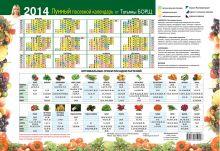 2014 Лунный посевной календарь от Татьяны Борщ