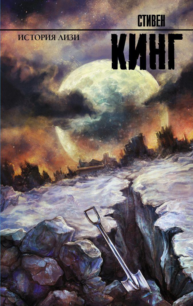 Стивен Кинг - История Лизи обложка книги