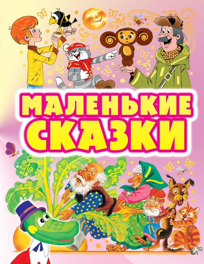 Маленькие сказки Карганова Е.Г., Кострина И.Д., Каюков Л.Л.