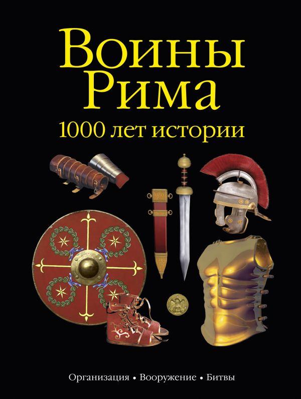 Воины Рима.1000 лет истории Андронов И.Е.