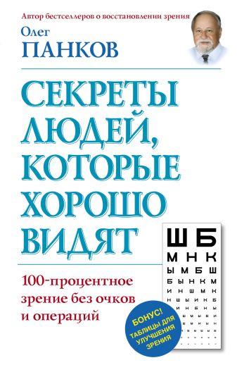 Панков О. - Секреты людей, которые хорошо видят обложка книги