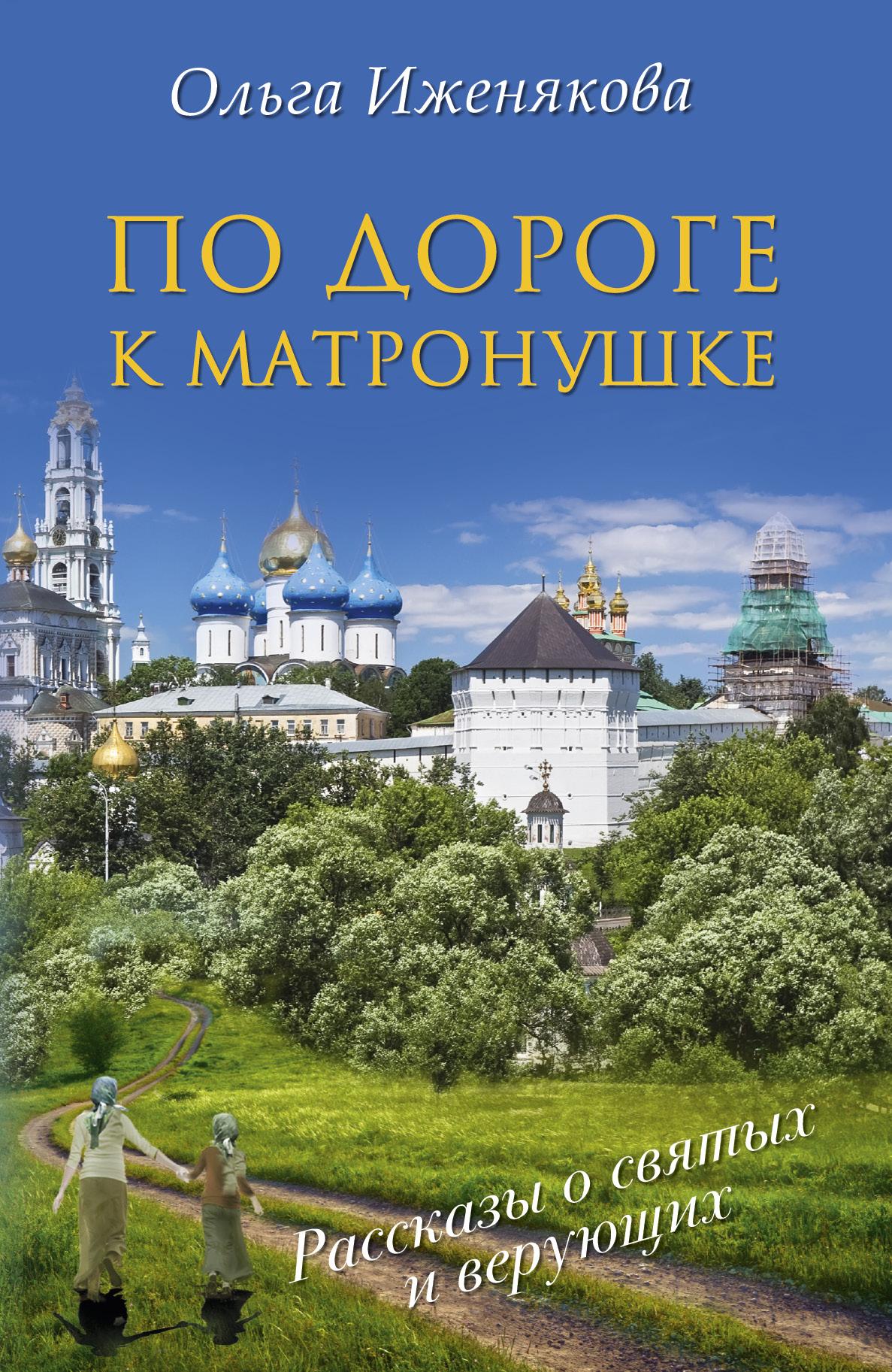 Иженякова О.П. По дороге к Матронушке шевкунов т несвятые святые и другие рассказы