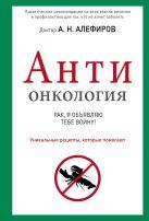 Алефиров А.Н. - АнтиОнкология' обложка книги