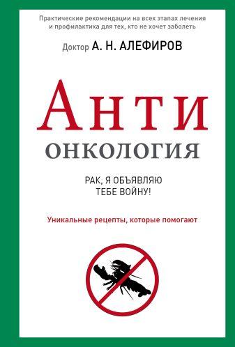 Алефиров А.Н. - АнтиОнкология обложка книги