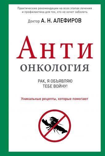 АнтиОнкология Алефиров А.Н.