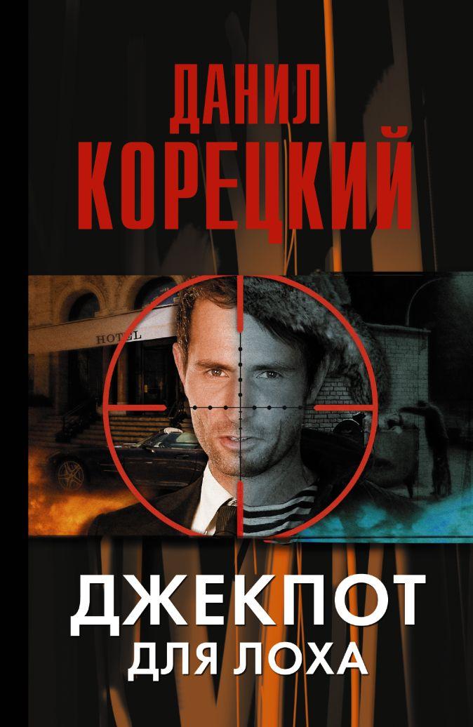 Данил Корецкий - Джекпот для лоха обложка книги
