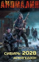 Орлов А.Ю. - Сибирь 2028. Армагеддон' обложка книги
