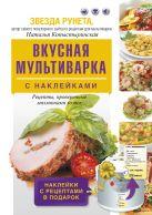 Копыстыринская Н.С. - Вкусная мультиварка с наклейками' обложка книги