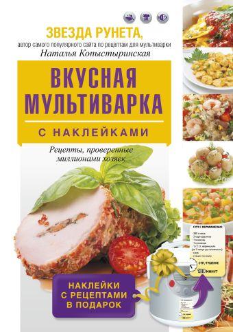 Вкусная мультиварка с наклейками Копыстыринская Н.С.