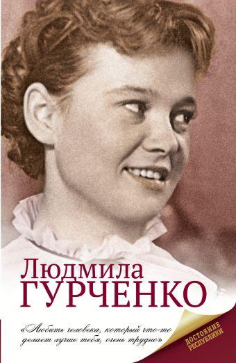 Людмила Гурченко Гурченко Л.