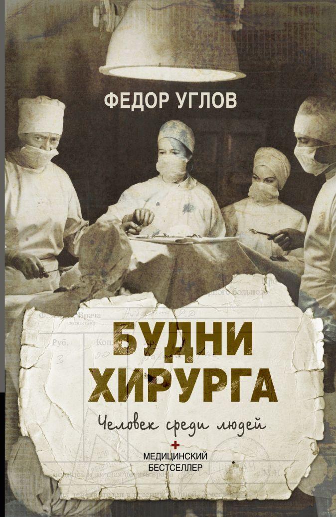 Углов Ф.Г. - Будни хирурга обложка книги