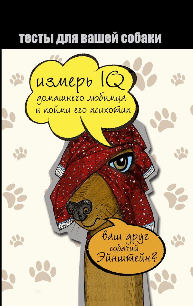 Сурженко Я.В. - Тесты для вашей собаки обложка книги