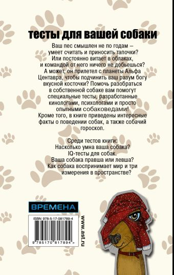 Тесты для вашей собаки Сурженко Я.В.