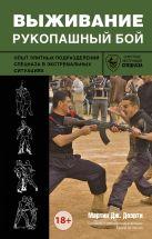 Мартин Дж. Доэрти - Выживание. Рукопашный бой' обложка книги