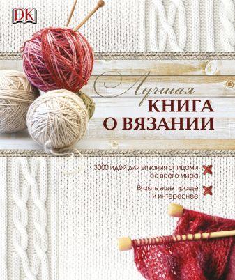 Лучшая книга о вязании