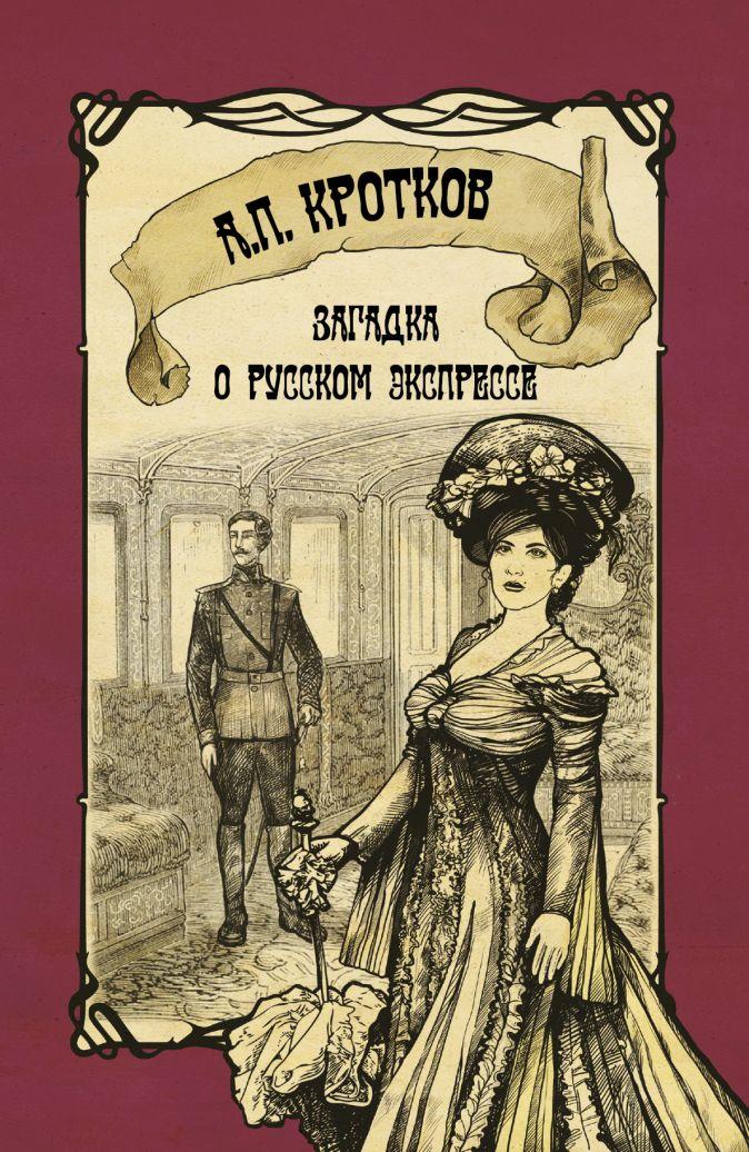 Кротков А.П. - Загадка о русском экспрессе обложка книги