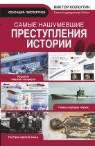 Колкутин В. - Самые нашумевшие преступления истории' обложка книги