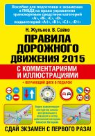 Жульнев Н.Я. - Правила дорожного движения 2015 с комментариями и иллюстрациями (+ обучающиий диск)' обложка книги