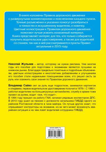 Правила дорожного движения 2015 с комментариями и иллюстрациями (+ обучающиий диск) Жульнев Н.Я.