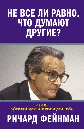 Ричард Фейнман - Не все ли равно, что думают другие? обложка книги